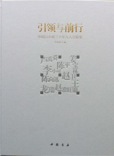 引领与前行 中国山水画三十年九人文献集