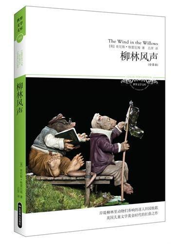 柳林风声 (全译本)岸堤柳林里动物们奏响的迷人田园牧歌;英国儿童文学黄金时代的扛鼎之作