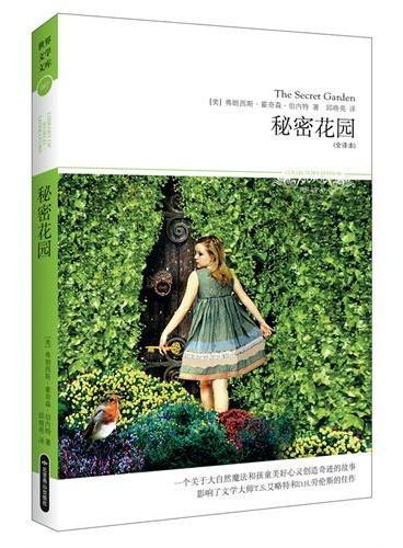 秘密花园 (全译本)一个关于大自然魔法和孩童美好心灵创造奇迹的故事;影响了文学大师T.S.艾略特和D.H.劳伦斯的佳作
