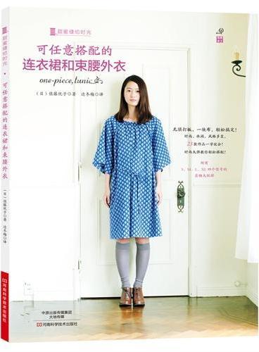 可任意搭配的连衣裙和束腰外衣(附S、M、L、XL四个型号的实物大纸样)