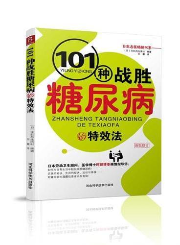 101种战胜糖尿病的特效法(新版修订)