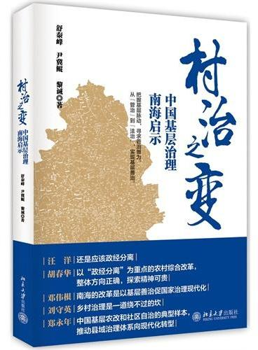 村治之变——中国基层治理南海启示