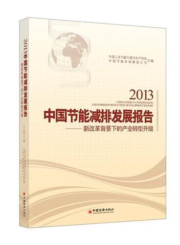 2013中国节能减排发展报告 新改革背景下的产业转型升级