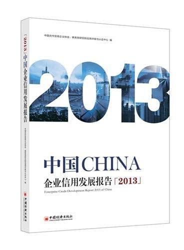 2013中国CHINA企业信用发展报告