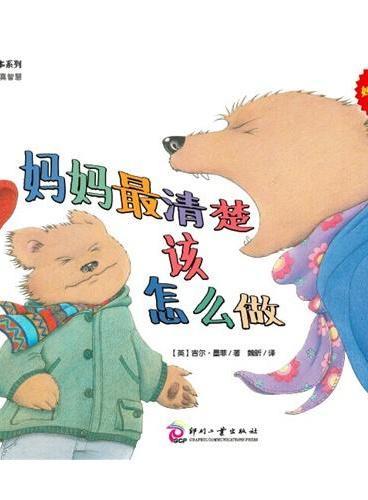 爱的教育绘本系列:妈妈最清楚该怎么做——最有趣的妈妈育儿手册!寻找家庭教育真智慧,爸爸妈妈的爱是孩子的人生起跑线!