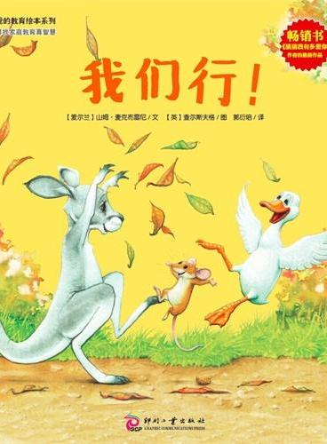 爱的教育绘本系列:我们行!——超级畅销书《猜猜我有多爱你》作者的最新图画书,《你笑起来可爱极了》续集,寻找家庭教育真智慧!