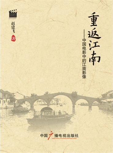 重返江南:中国电影中的江南影像