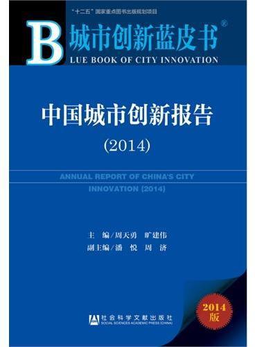 城市创新蓝皮书:中国城市创新报告(2014)