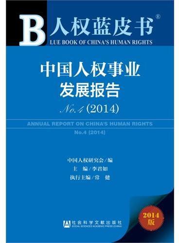人权蓝皮书:中国人权事业发展报告No.4(2014)