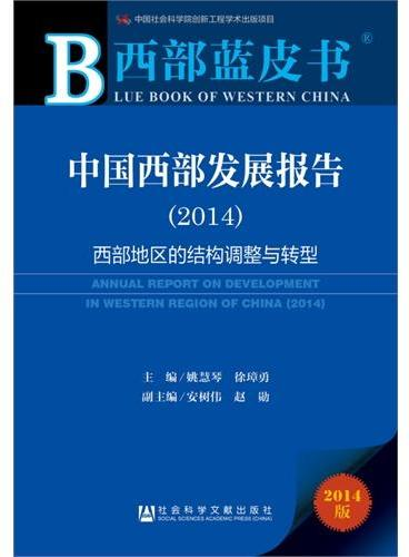 西部蓝皮书:中国西部发展报告2014