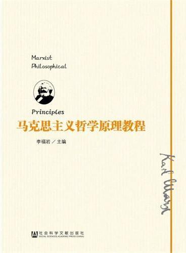 马克思主义哲学原理教程