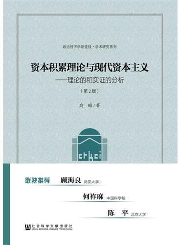 资本积累理论与现代资本主义:理论的和实证的分析(第2版)