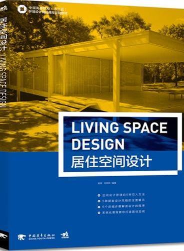 """中国高等院校""""十二五""""环境设计精品课程规划教材-居住空间设计"""