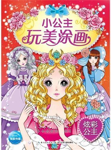 小公主玩美涂画:炫彩公主