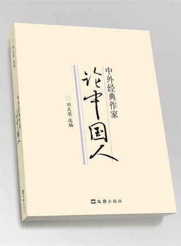 """中外经典作家论中国人(关于中国人的书没有一本像本书这样全面、经典。如今的中国人还丑陋吗?如果回答是""""是的"""",那么,本书就是最好的教材。)"""