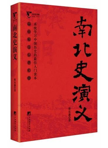 南北史演义-中国历代通俗演义