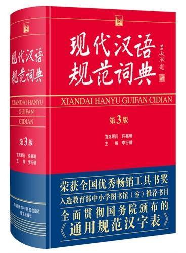现代汉语规范词典(第3版)