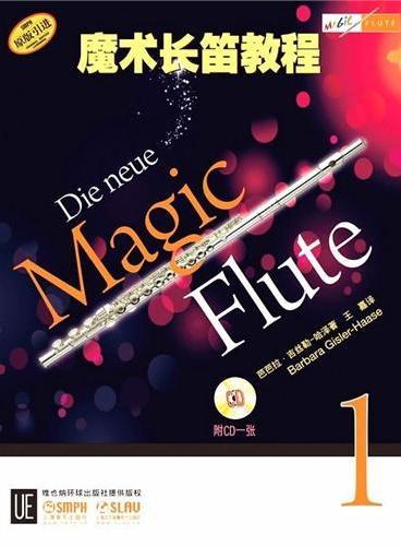 魔术长笛教程(1)附CD一张