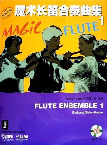 魔术长笛合奏曲集(1)附CD一张