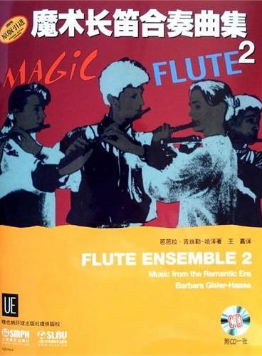 魔术长笛合奏曲集(2)附CD一张
