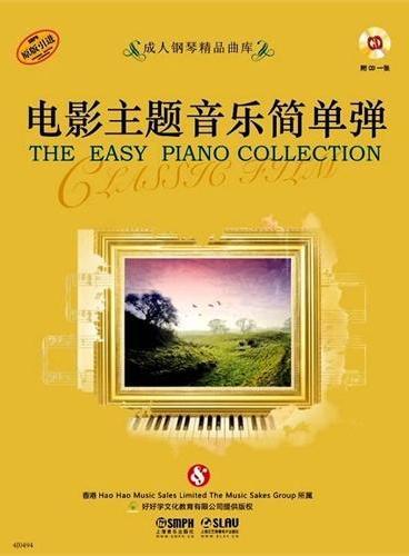 电影主题音乐简单弹(附CD一张)
