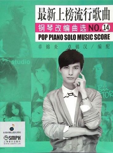 最新上榜流行歌曲钢琴改编曲选14
