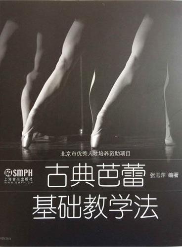 古典芭蕾基础教学法