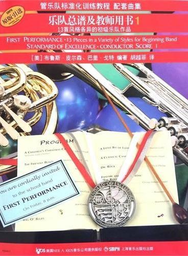 标准化.乐队总谱及教师用书(1)