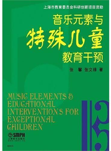 音乐元素与特殊儿童教育干预