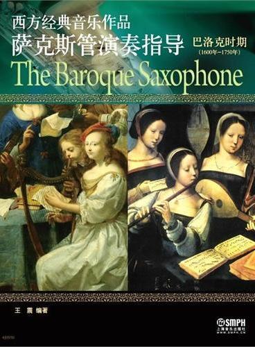 西方经典音乐作品萨克斯管演奏指导(巴洛克时期)
