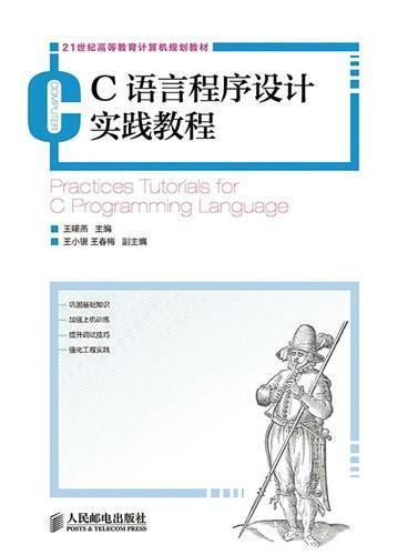 C语言程序设计实践教程