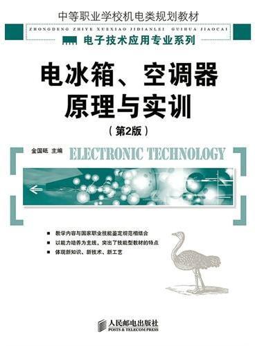 电冰箱、空调器原理与实训(第2版)