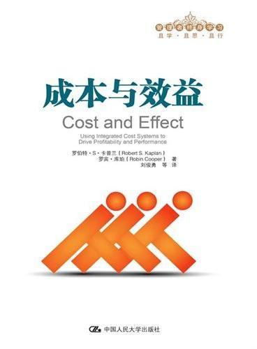 成本与效益(管理者终身学习)