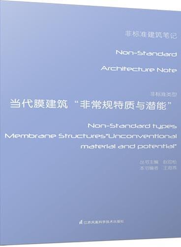 """非标准类型--当代膜建筑""""非常规特质与潜能"""""""