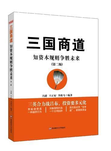 三国商道:知资本规则争胜未来