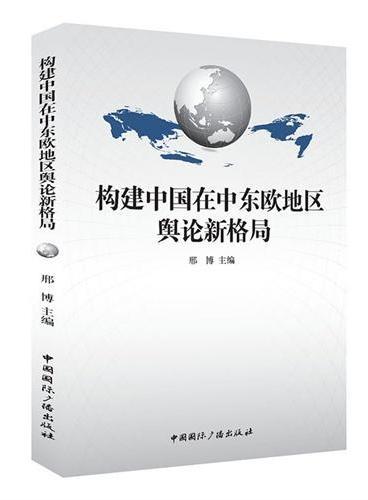 构建中国在中东欧地区舆论新格局