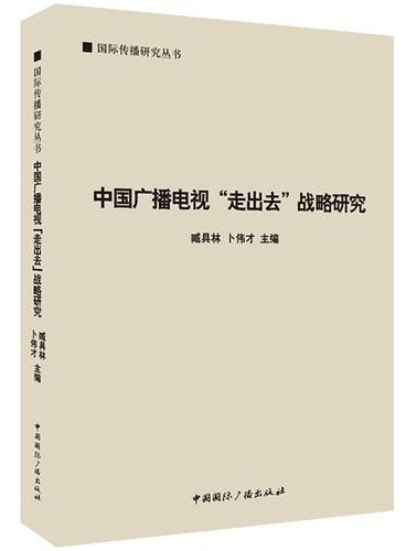 """中国广播电视""""走出去""""战略研究"""