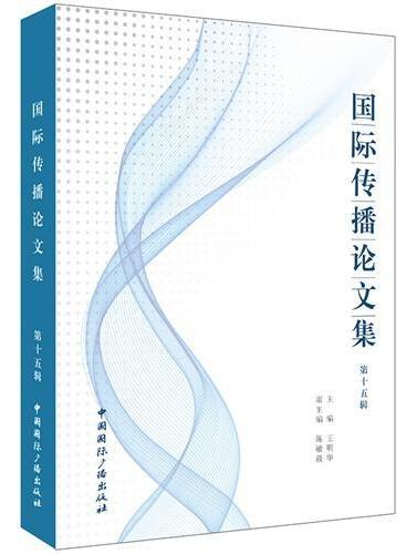 国际传播论文集(第15辑)