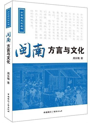 闽南方言与文化(含光盘)