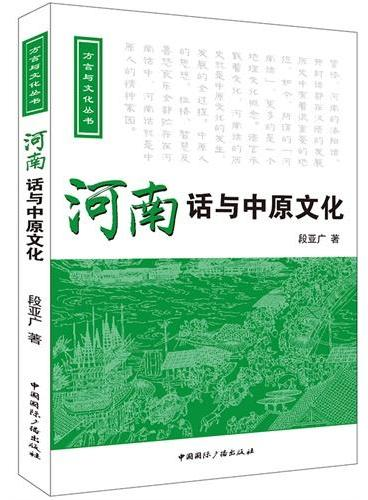河南话与中原文化(含光盘)