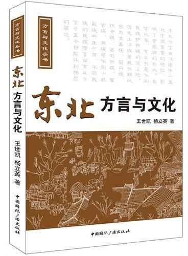 东北方言与文化(含光盘)