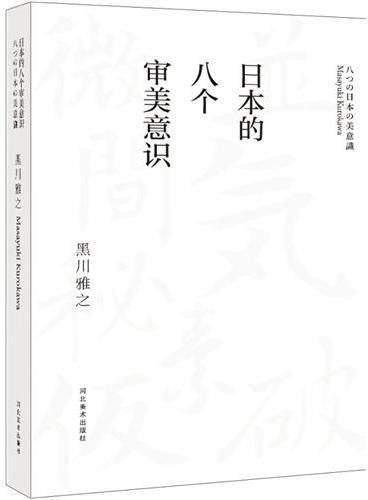 日本的八个审美意识