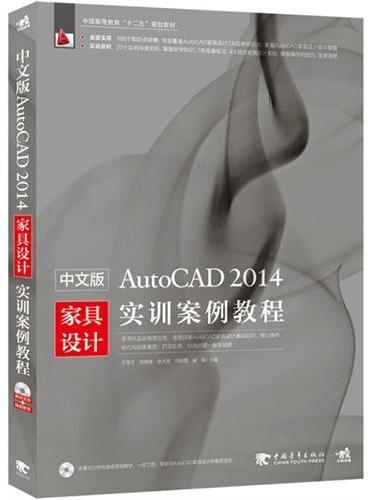 中文版AutoCAD 2014家具设计实训案例教程