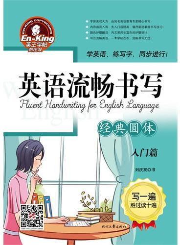 英王字帖:英语流畅书写 经典圆体 入门篇