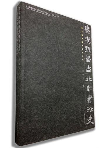 秦汉魏晋南北朝书法史(新)