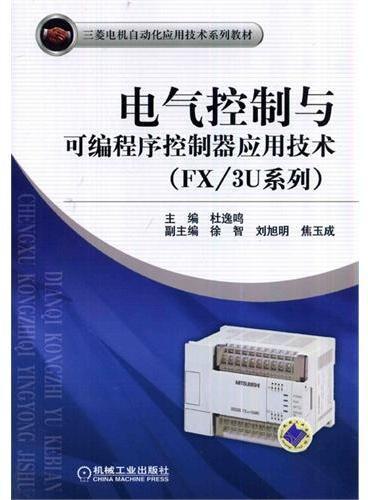 电气控制与可编程序控制器应用技术(FX/3U系列)