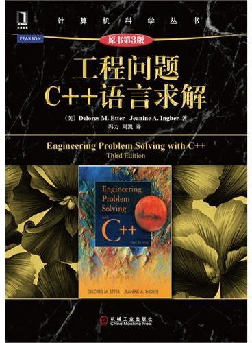 工程问题C++语言求解(原书第3版,以工程问题求解和C++编程语言知识结构相互融汇讲解的经典之作)