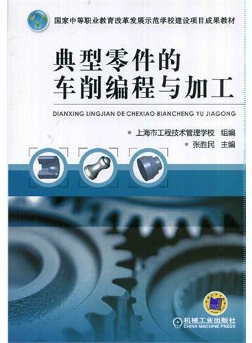 典型零件的车削编程与加工(国家中等职业教育改革发展示范学校建设项目成果教材)