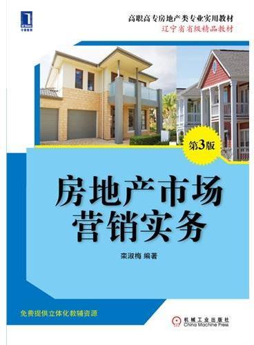 房地产市场营销实务(第3版,高职高专房地产类专业实用教材)