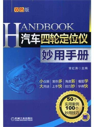 汽车四轮定位仪妙用手册 第2版